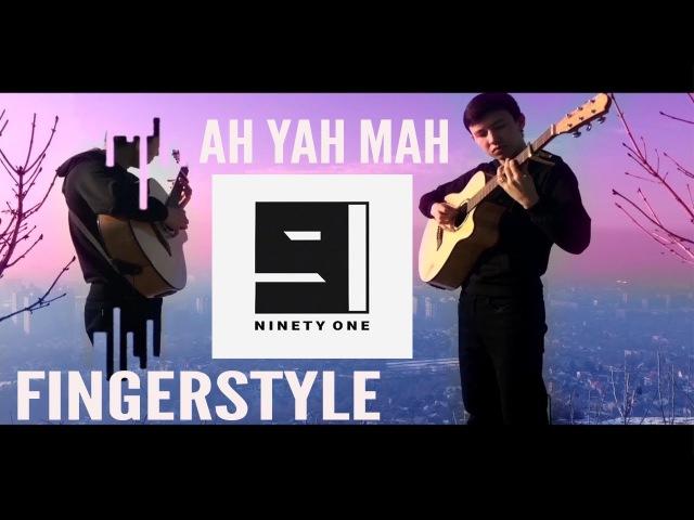 [91] Ninety One - Ah Yah Mah-Cover(Fingerstyle) на гитаре