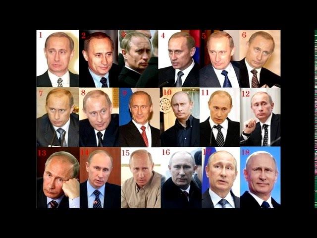 Найдите Путина и кто он по национальности