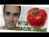 ВРЕД ПАСЛЕНОВЫХ Чем опасны помидоры Сыроедение и томаты