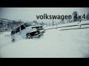 Зимові пригоди Volkswagen T4 4x4