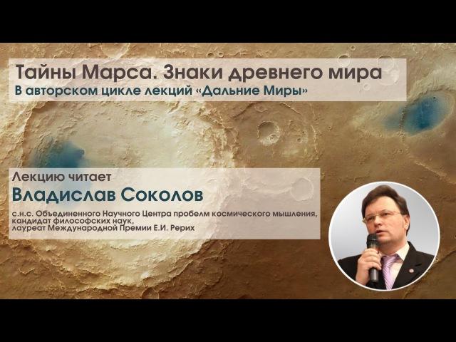 Владислав Соколов. Тайны Марса. Знаки древнего мира (13.02.2016)