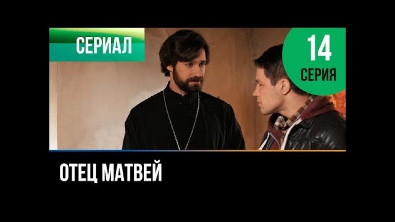▶️ Отец Матвей 14 серия - Мелодрама   Фильмы и сериалы - Русские мелодрамы