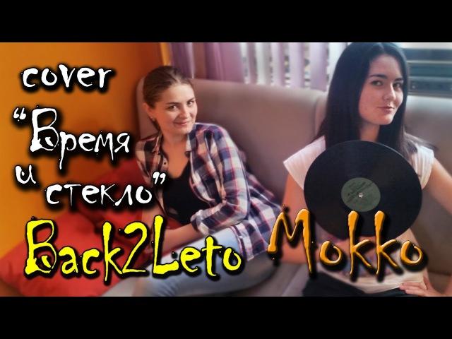 Время и Стекло - Back2Leto (cover mokko)