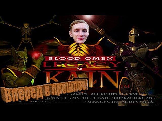 Вперед в прошлое Legacy of KAIN