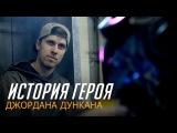 История Джордана Дункана | Косплей Overwatch (субтитры)