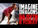 История группы IMAGINE DRAGONS *На пути к успеху