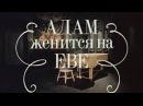 Адам женится на Еве. 1 серия 1980. Комедийная драма Фильмы. Золотая коллекция