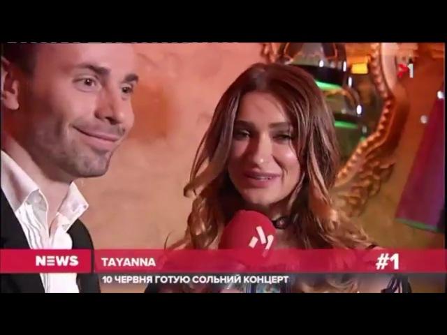 Лобода Tayana Gadar и Юрий Третьяк