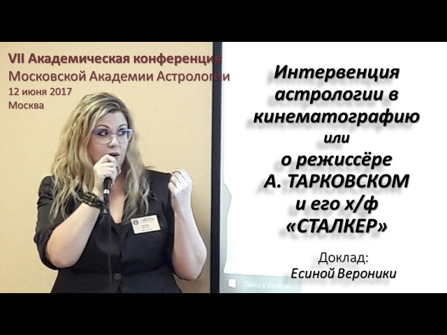 Астрология в кино о режиссёре А Тарковском и его х ф Сталкер Есина В