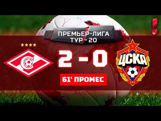 «Спартак» разгромил ЦСКА благодаря дублю Промеса и вышел на второе место в РФПЛ