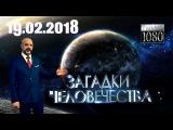 Загадки человечества с Олегом Шишкиным (19.02.2018) HD