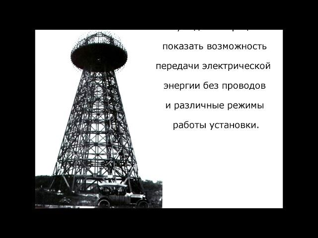 Трансформатор Тесла SSTC Mr. Romancorp (02.2014)