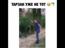 Тарзан уже не тот