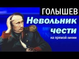 Лермонтовский конфуз Путина - 2 (ПРЯМАЯ ЛИНИЯ)