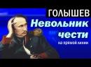 Лермонтовский конфуз Путина 2 ПРЯМАЯ ЛИНИЯ