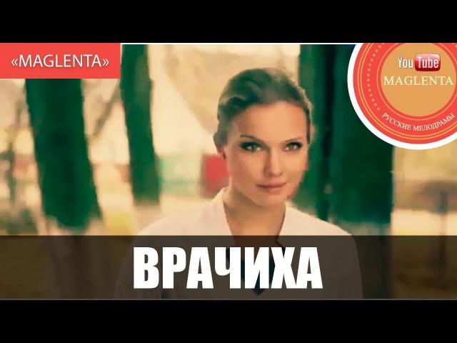 «ВРАЧИХА» Новые Русские Мелодрамы 2017 HD Maglenta