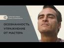 Развитие осознанности Упражнение из фильма Мастер 2012