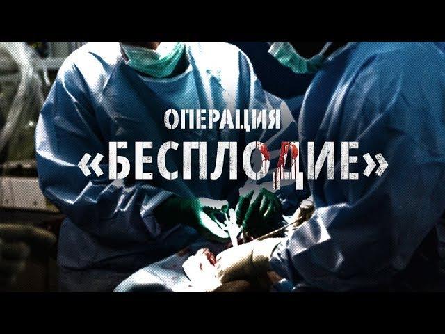 Операция «Бесплодие»