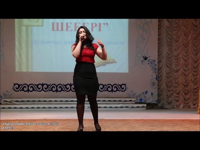 Районный конкурс чтецов-2017 в Карасу (Карасуский район)