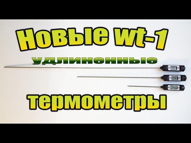 Новые длинные термометры WT 1. От Сан Саныча