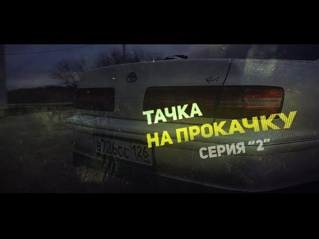 КУПИЛИ АВТО ЗА 150 тыс рублей / TOYOTA MARK 2 / ТЕСТ-ДРАЙВ и ТЮНИНГ / ТАЧКА НА ПРОКАЧКУ 2 СЕРИЯ