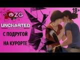 [ZG] Uncharted. Утраченное наследие. 8 МАРТА. С подругой на курорте [18+]