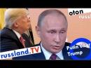 Putin über Trump auf deutsch