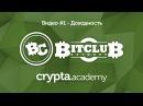 BitClubNetwork 1 - о компании BitClub Network