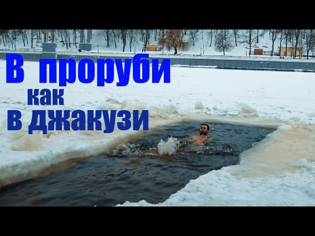 Купание в проруби зимой Плавание зимой окунание в полынье Зимний заплыв