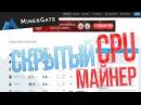Скрытый майнер на Minergate Сборка требует крипта