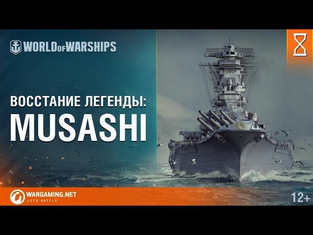 Восстание легенды: Musashi
