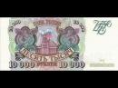 Банкнота 10000 рублей 1993 года Цена Стоимость