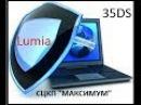 Процесс прошивки смартфона Lumia 535DS