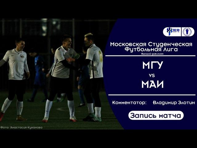 Футбол. МСФЛ. Высший дивизион. МГУ - МАИ