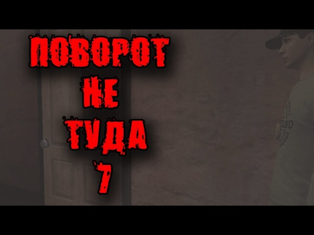 GTA SA - «ПОВОРОТ НЕ ТУДА 7»