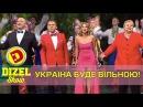 Україна буде сильною, Україна буде вільною Дизель шоу 2017 Украина