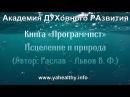 Исцеление и природа Книга Программист Раслав