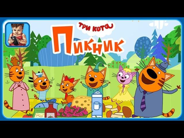 Три Кота - Пикник * Коржик, Компот и Карамелька едут на природу * Мультик игра для детей от DevGame