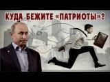 Богачи массово готовятся к бегству из России - А как же патриотизм?