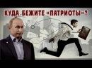 Богачи массово готовятся к бегству из России А как же патриотизм