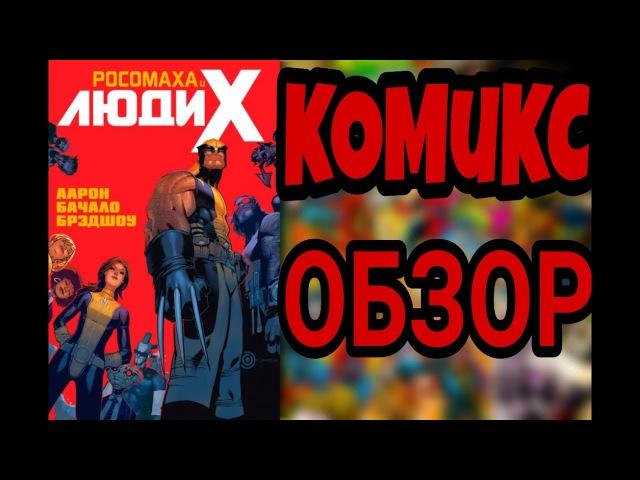 [Комикс Обзор] Росомаха и Люди Икс от Джейсона Аарона Том 1