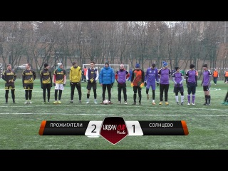 Прожигатели 2-1 Солнцево, обзор матча