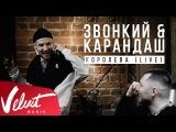 Звонкий &amp Карандаш - Королева (Acoustic Live)