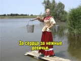 Геннадий Викторович(Мартьянов) Зазнобушка (бек)