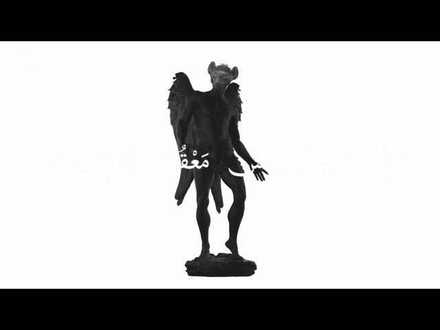 Mashrou Leila - 12 - Comrades (Official Lyric Clip ) | مشروع ليلى - أصحابي