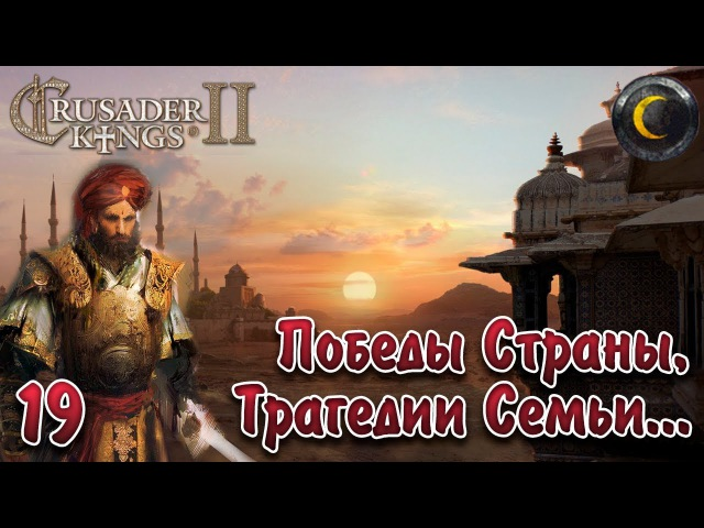 CK II Jade Dragon Хорезмшах 19 Победы и Трагедии