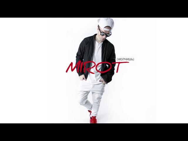 MIROT - Молчишь ( Миша Марвин cover)