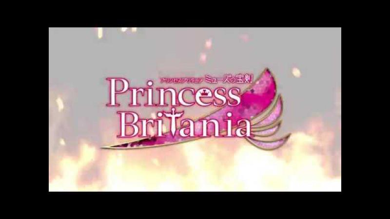 PrincessBritania~ミューズの宝剣~ PV
