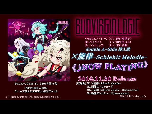 TVアニメ「SHOW BY ROCK!!」BUD VIRGIN LOGIC double A-side 挿入歌 「×旋律-Schlehit Melodie-/断罪のソリテュード1230
