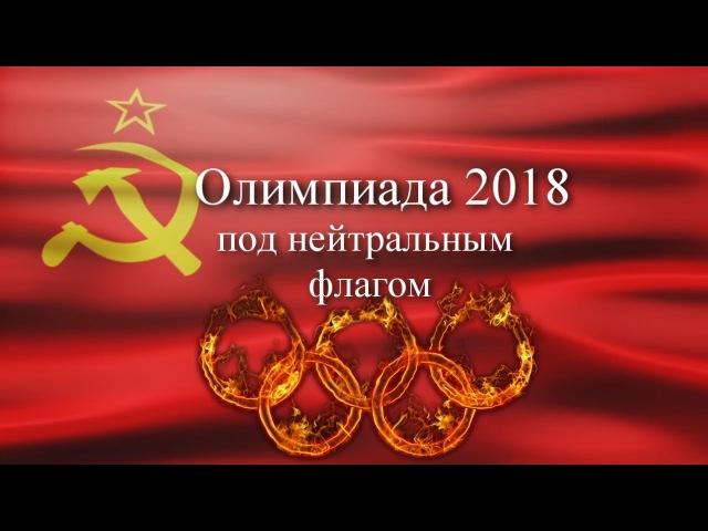 Олимпиада 2018 под нейтральным флагом